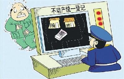 18省启动不动产统一登记工作